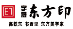 宇晟·東方印