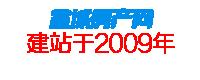 宣城房产网建站于2009年