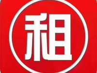 澄江新村 简装3房 650月租