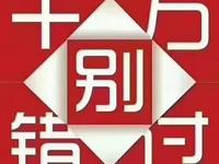 滨江花园4室2厅毛胚无税117.77平米84.8万一口价