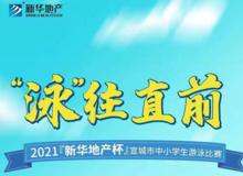 """2021""""新华地产杯""""宣城市中小学生游泳比赛开始啦!"""